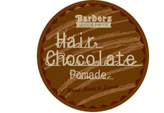 Barberzポマード ファイバー チョコレート